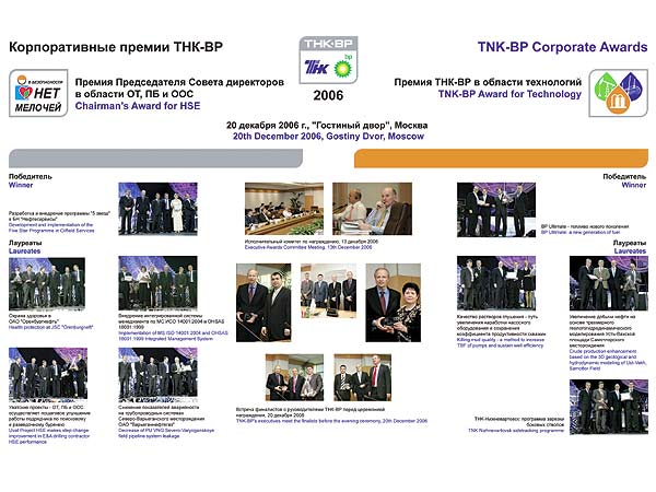 Постер TNK-BP Technology Award, TNK-BP